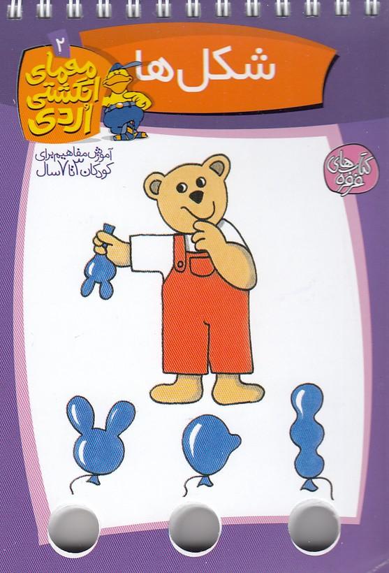 معماي-انگشتي-اردي2-شكل-ها(فرفره)1-8سيمي
