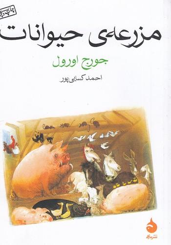 مزرعه-ي-حيوانات-(ماهي)-1-8-شوميز
