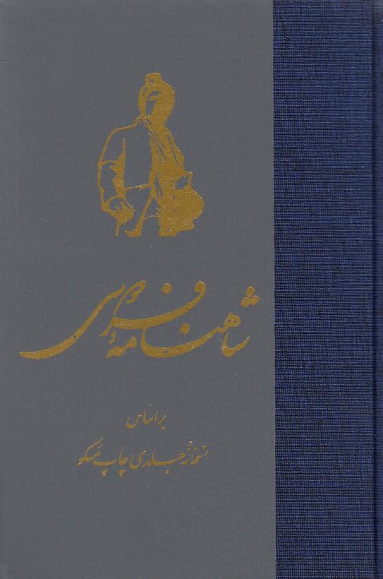 شاهنامه-فردوسي-9-جلدي-در-7-مجلد-(ققنوس)-رقعي-سلفون