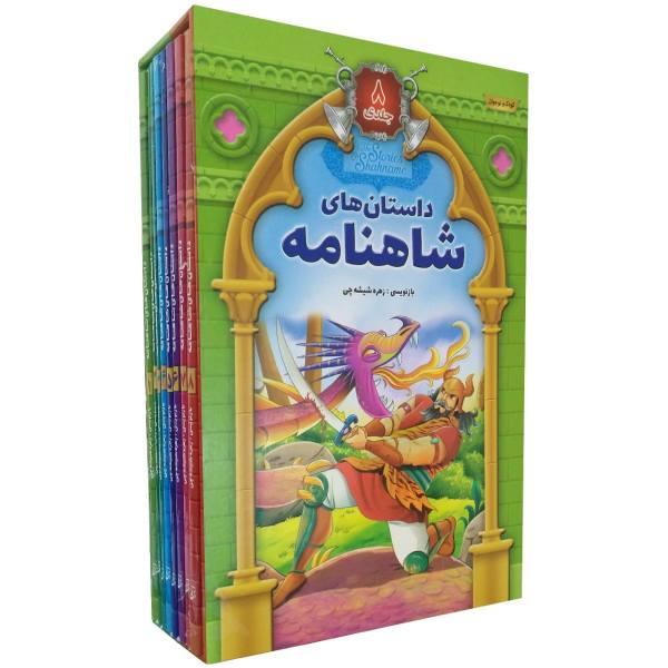 داستان-هاي-شاهنامه8جلدي(آتيسا)رقعي-قابدار