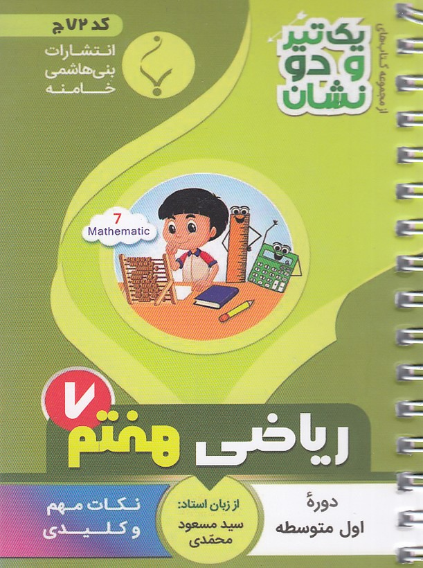 بني-هاشمي-(يك-تيرودونشان)---رياضي-7-هفتم