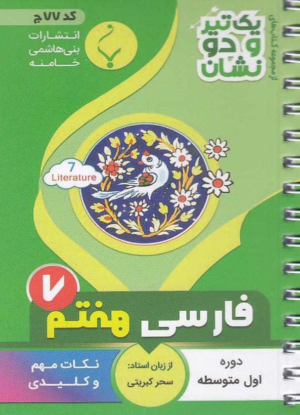 بني-هاشمي(يك-تيرودونشان)-فارسي7هفتم
