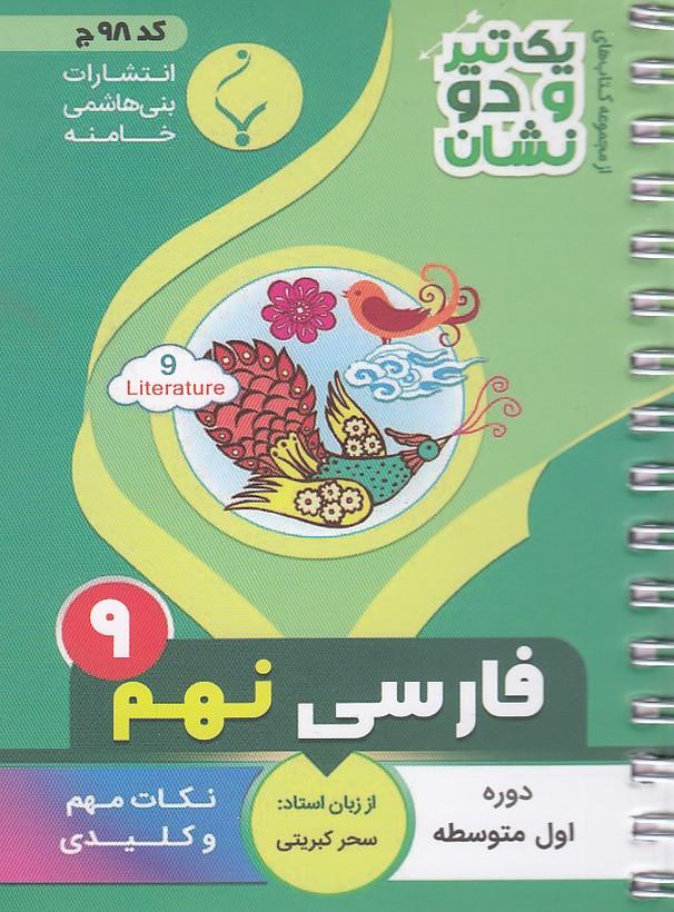 بني-هاشمي(يك-تيرودونشان)-فارسي9نهم