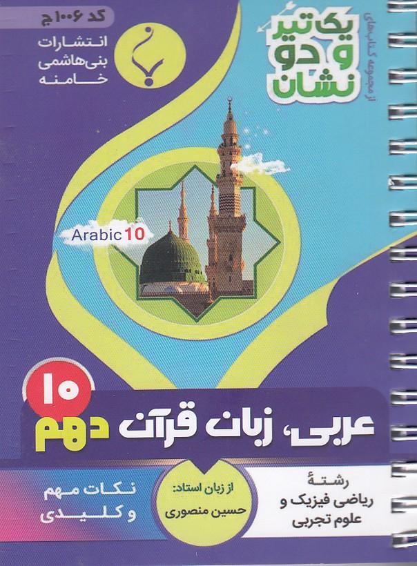 بني-هاشمي(يك-تيرودونشان)-عربي-وزبان-قرآن10دهم