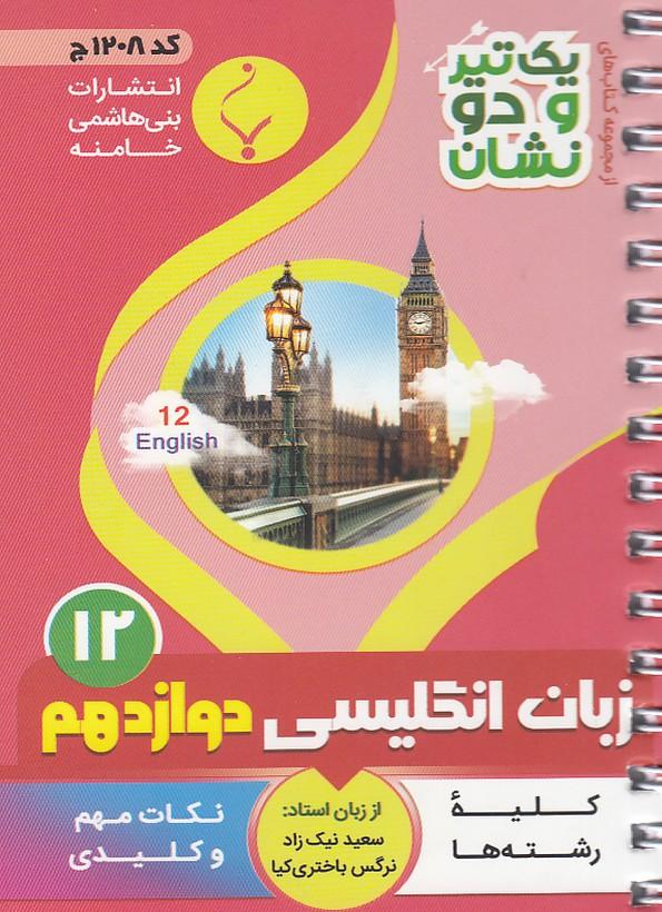 بني-هاشمي-(يك-تيرودونشان)---زبان-انگليسي-12-دوازدهم