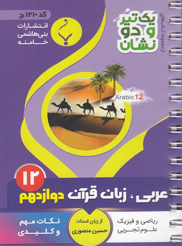 بني-هاشمي(يك-تيرودونشان)-عربي-وزبان-قرآن12دوازدهم