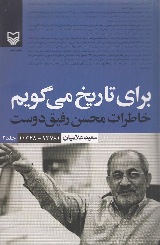 براي-تاريخ-مي-گويم2-خاطرات-محسن-رفيق-دوست(سوره-مهر)رقعي-شوميز