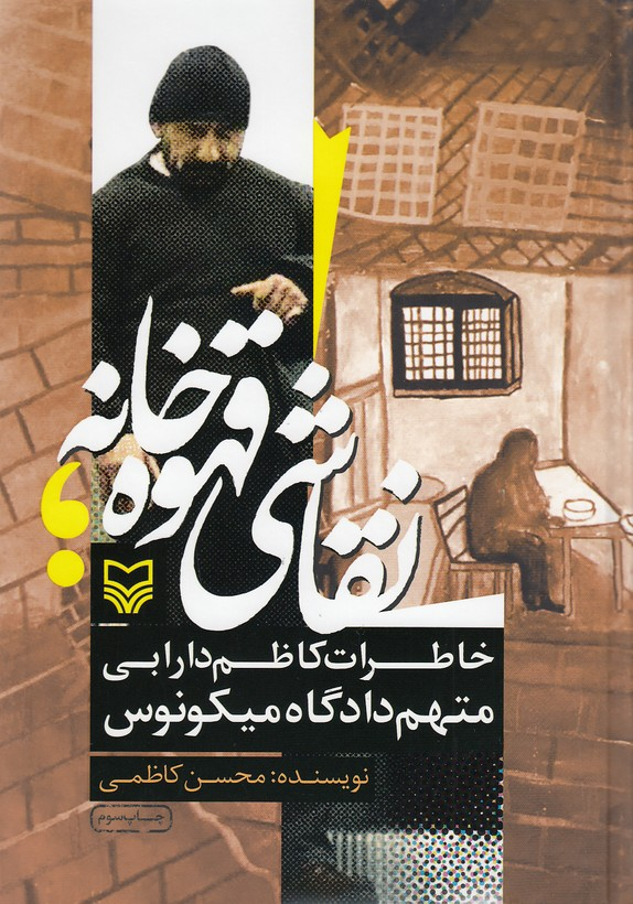 نقاشي-قهوه-خانه-خاطرات-كاظم-دارابي(سوره-مهر)وزيري-سلفون