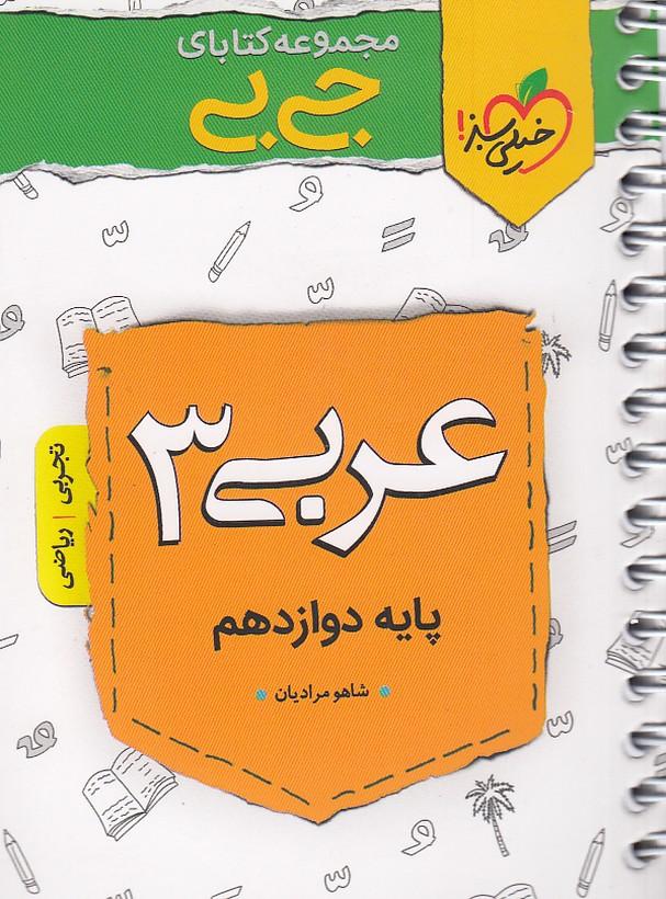 خيلي-سبز(جي-بي)-عربي3دوازدهم