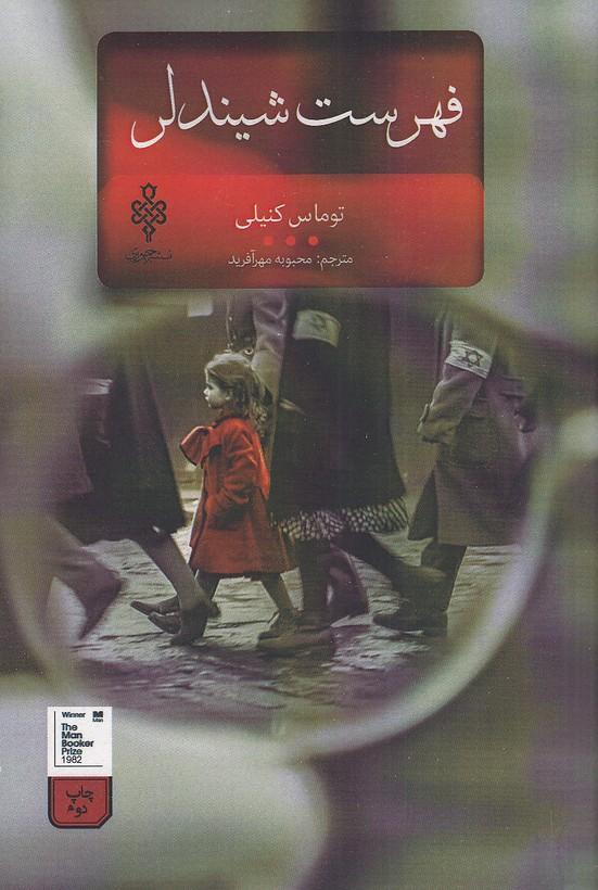 فهرست-شيندلر-(جمهوري)-رقعي-شوميز