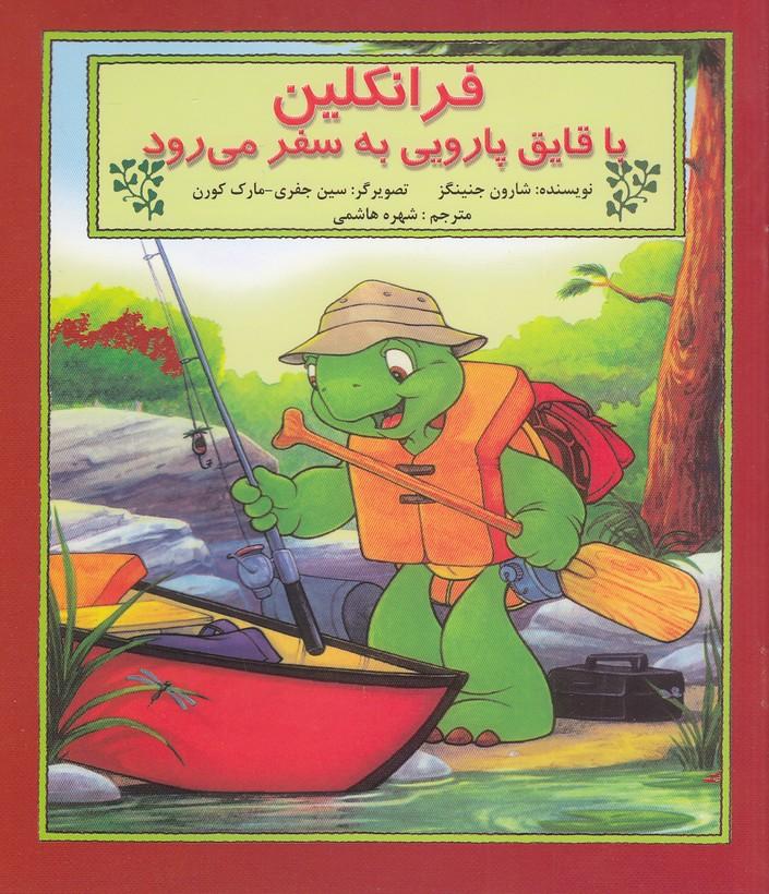 داستان-هاي-فرانكلين51جلدي(آباديران)خشتي-شوميز