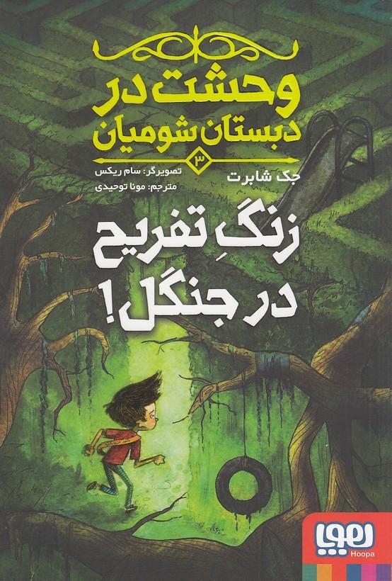 وحشت-دردبستان-شوميان3-زنگ-تفريح-درجنگل!(هوپا)رقعي-شوميز