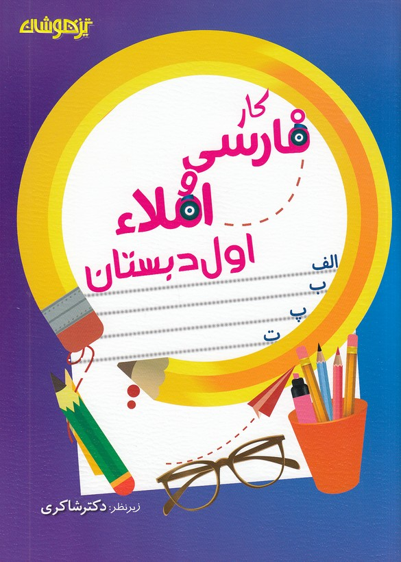 شاكري-كار-فارسي-و-املا-اول-دبستان