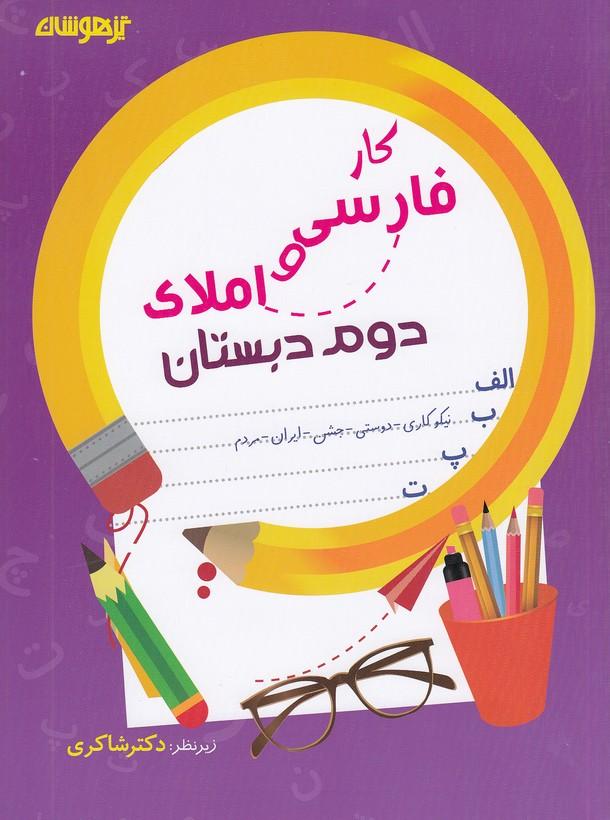 شاكري-كار-فارسي-و-املا-دوم-دبستان