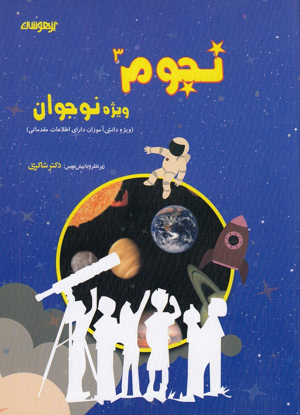 نجوم-3-ويژه-نوجوان-(شاكري)-رحلي-شوميز