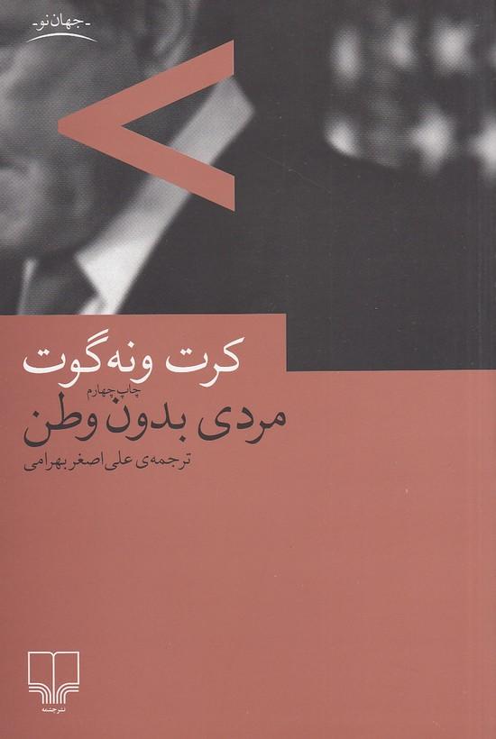 مردي-بدون-وطن(چشمه)رقعي-شوميز