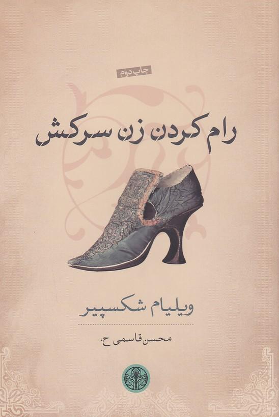 رام-كردن-زن-سركش-(پارسه)-رقعي-شوميز