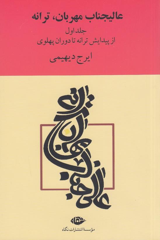 عاليجناب-مهربان،ترانه2جلدي(نگاه)رقعي-شوميز