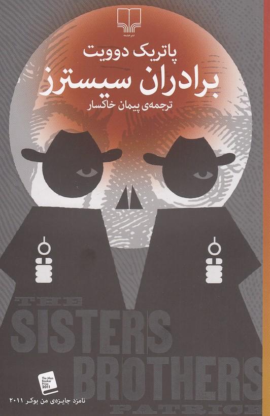 برادران-سيسترز(چشمه)رقعي-شوميز