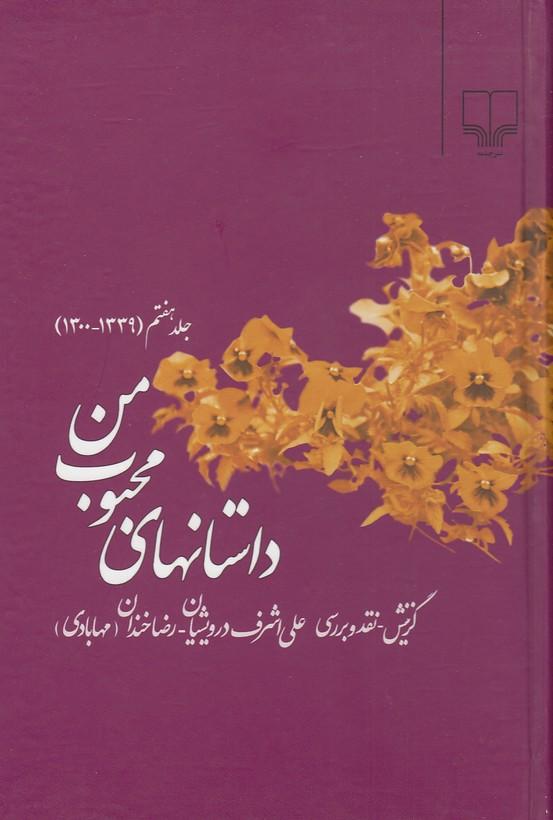 داستانهاي-محبوب-من-جلد7-1339-1300(چشمه)رقعي-سلفون