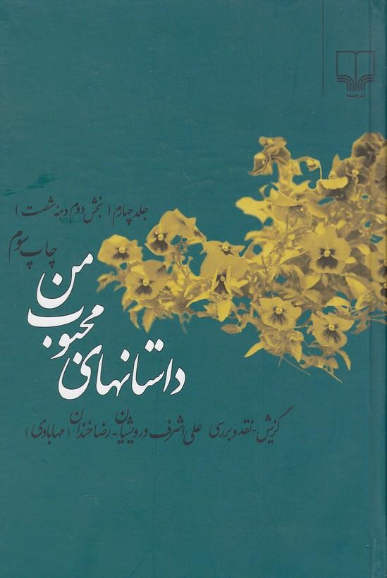 داستانهاي-محبوب-من-جلد4بخش-دوم-دهه-شصت(چشمه)رقعي-سلفون
