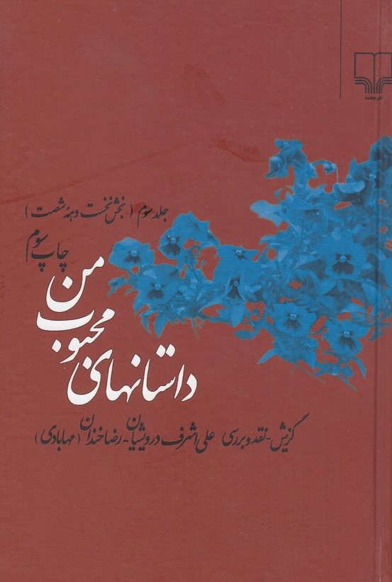 داستانهاي-محبوب-من-جلد-3-بخش-نخست-دهه-شصت-(چشمه)-رقعي-سلفون