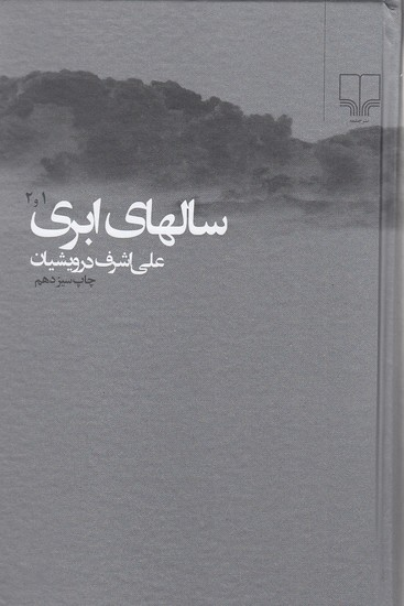 سالهاي-ابري2جلدي(چشمه)رقعي-سلفون