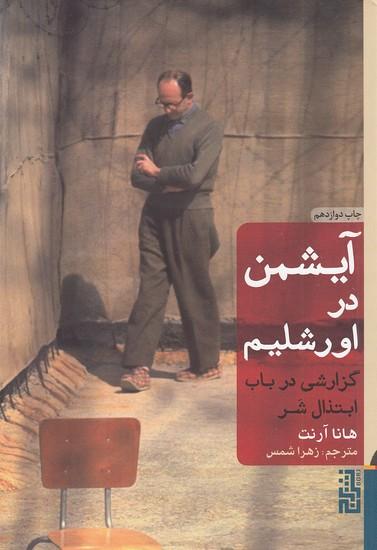 آيشمن-دراورشليم-گزارشي-درباب-ابتذال-شر(برج)رقعي-شوميز
