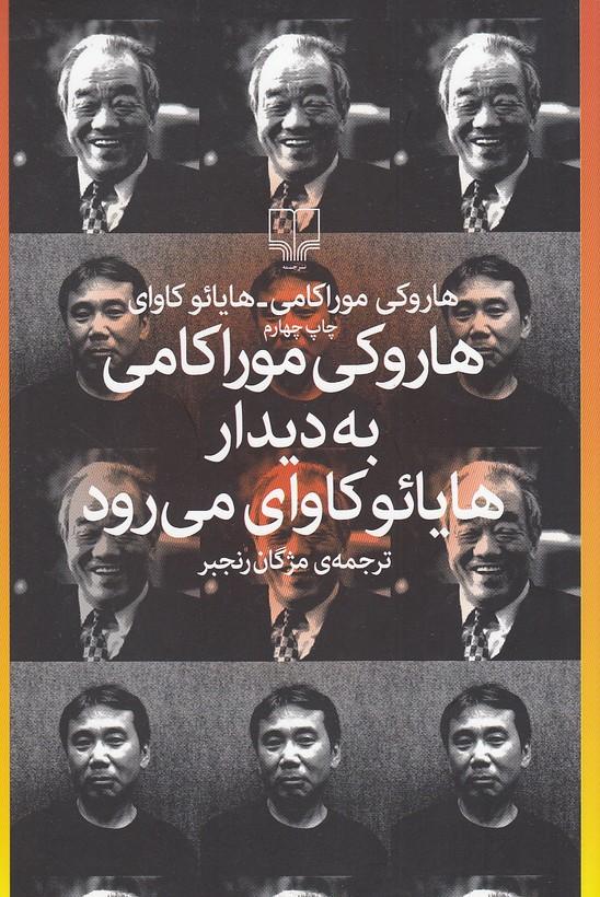 هاروكي-موراكامي-به-ديدار-هايائوكاواي-مي-رود-(چشمه)-رقعي-شوميز