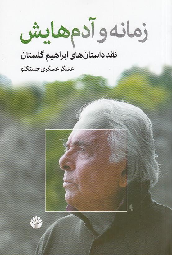 زمانه-و-آدم-هايش---نقد-داستان-هاي-ابراهيم-گلستان-(اختران)-رقعي-شوميز