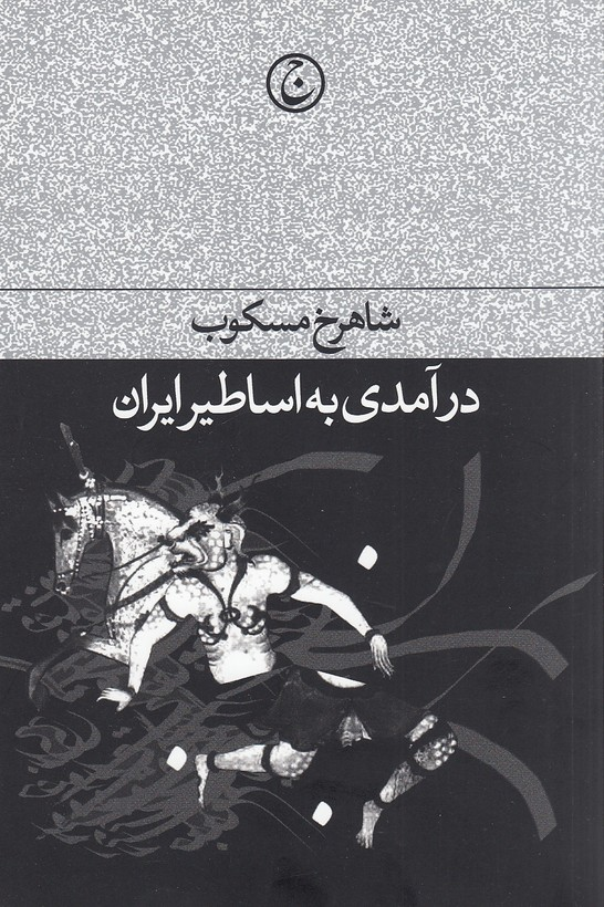درآمدي-به-اساطير-ايران-(فرهنگ-جاويد)-رقعي-شوميز