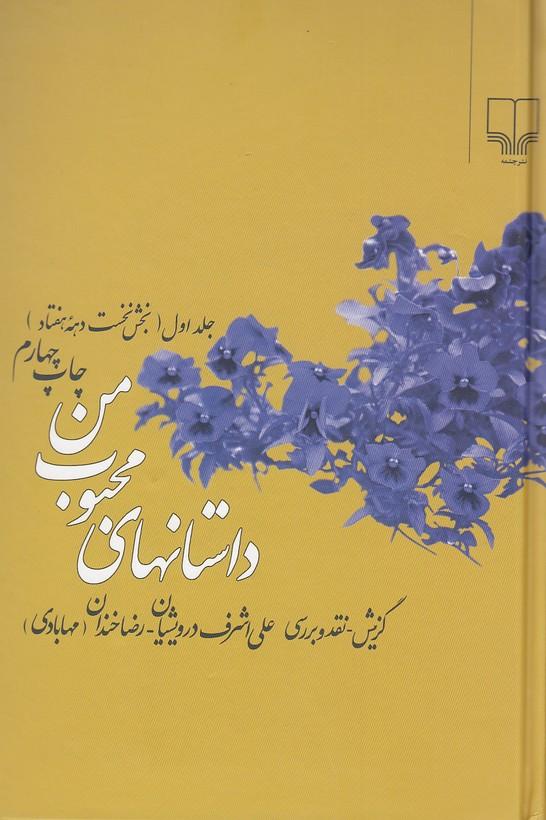 داستانهاي-محبوب-من-جلد1بخش-نخست-دهه-هفتاد(چشمه)رقعي-سلفون
