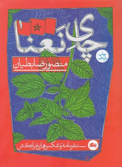 چاي-نعنا-سفرنامه-وعكس-هاي-مراكش(مثلث)وزيري-شوميز