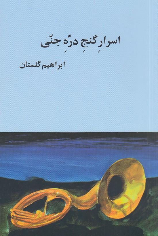 اسرارگنج-دره-جني(بازتاب-نگار)رقعي-شوميز