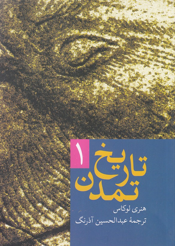 تاريخ-تمدن2جلدي(سخن)رقعي-شوميز