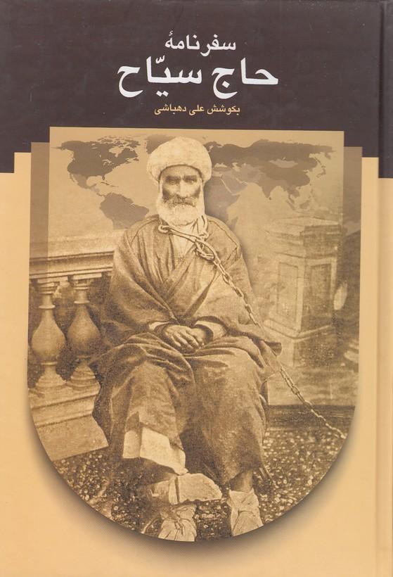 سفرنامه-حاج-سياح-به-فرنگ(سخن)وزيري-سلفون