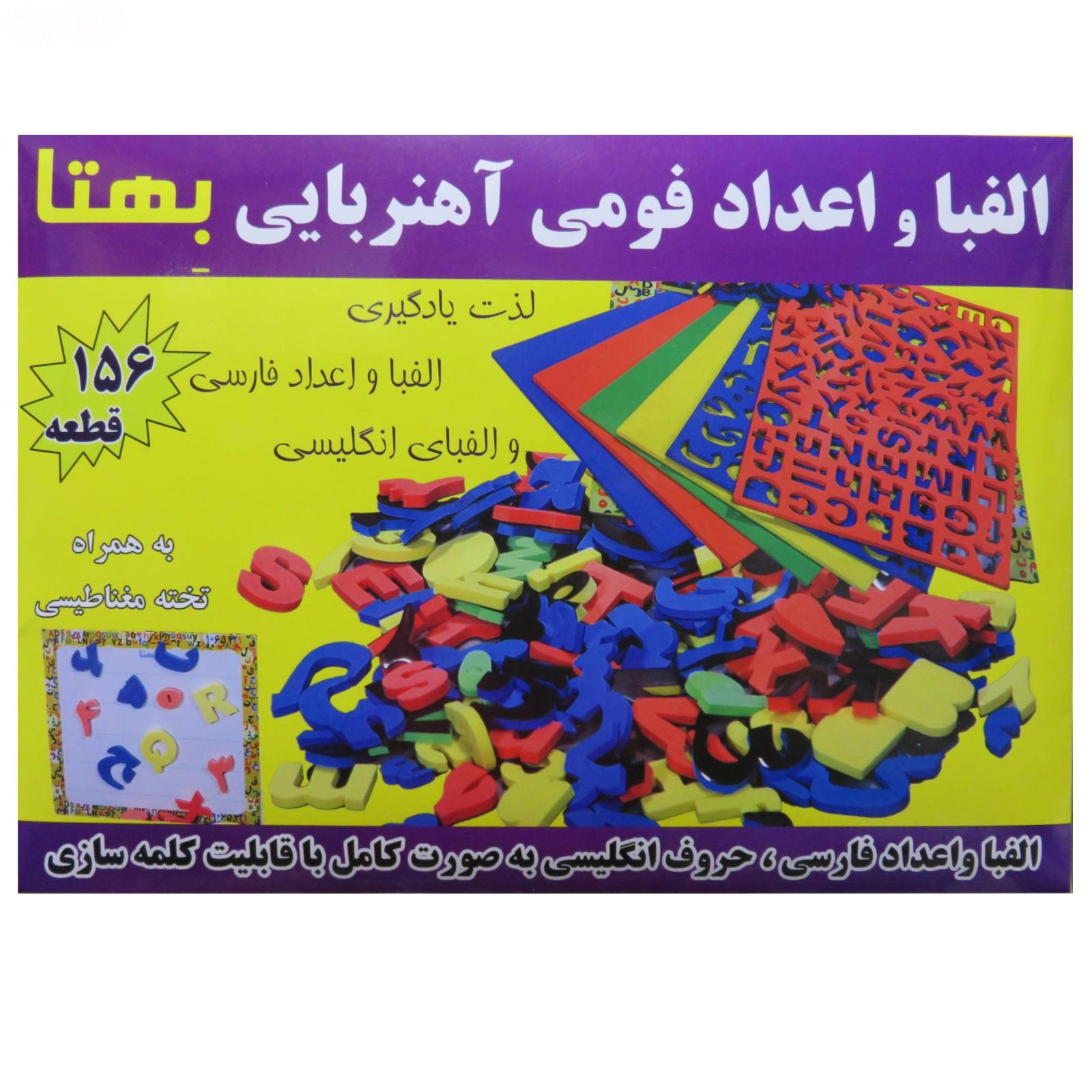 الفبا-و-اعداد-فومي-آهنربايي-156-قطعه-(بهتا)-جعبه-اي
