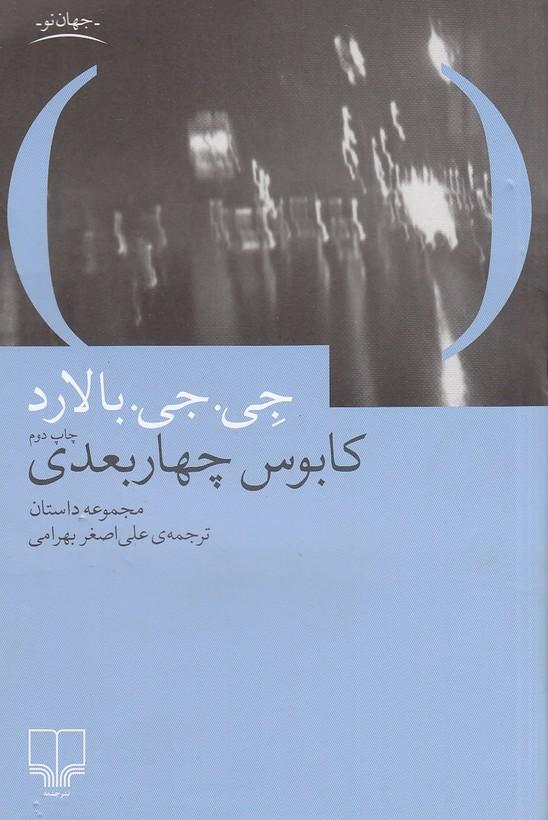 كابوس-چهاربعدي(چشمه)رقعي-شوميز