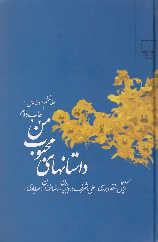 داستانهاي-محبوب-من-جلد6دهه-چهل(چشمه)رقعي-سلفون