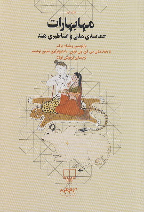مهابهارات-حماسه-ي-ملي-واساطيري-هند(چشمه)رقعي-شوميز