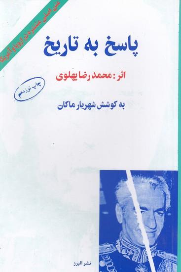 پاسخ-به-تاريخ(البرز)رقعي-شوميز