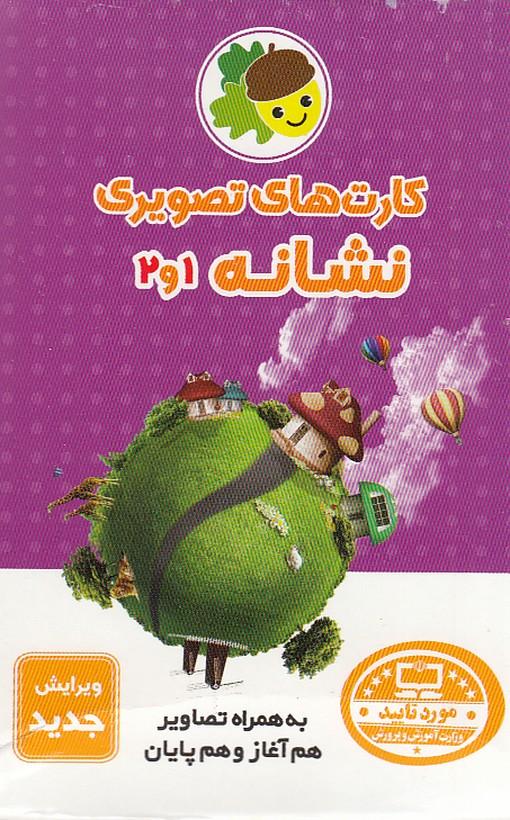 كارت-هاي-تصويري-نشانه1و2(فراي-علم)جعبه-اي