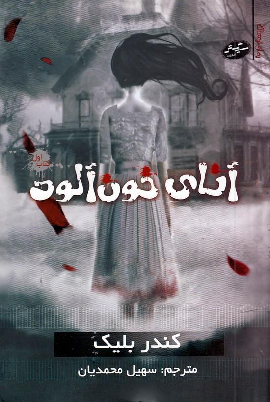 آناي-خون-آلود(سايه-گستر)رقعي-شوميز