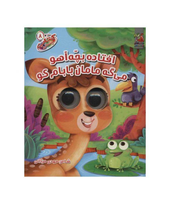 كتاب-چشمكي8-افتاده-بچه-آهوميگه-مامان-بابام-كو(سايه-گستر)خشتي-سخت