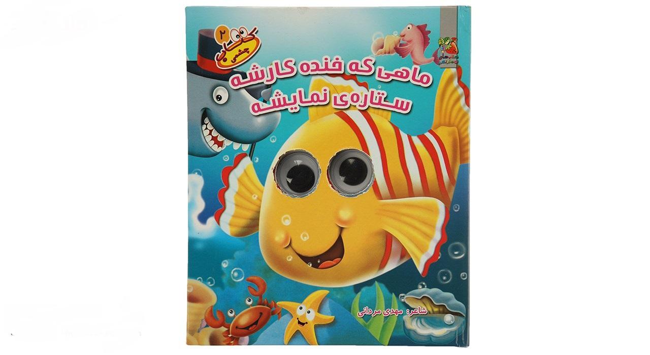 كتاب-چشمكي-2--ماهي-كه-خنده-كارشه-ستاره-ي-نمايشه-(سايه-گستر)-خشتي-سخت