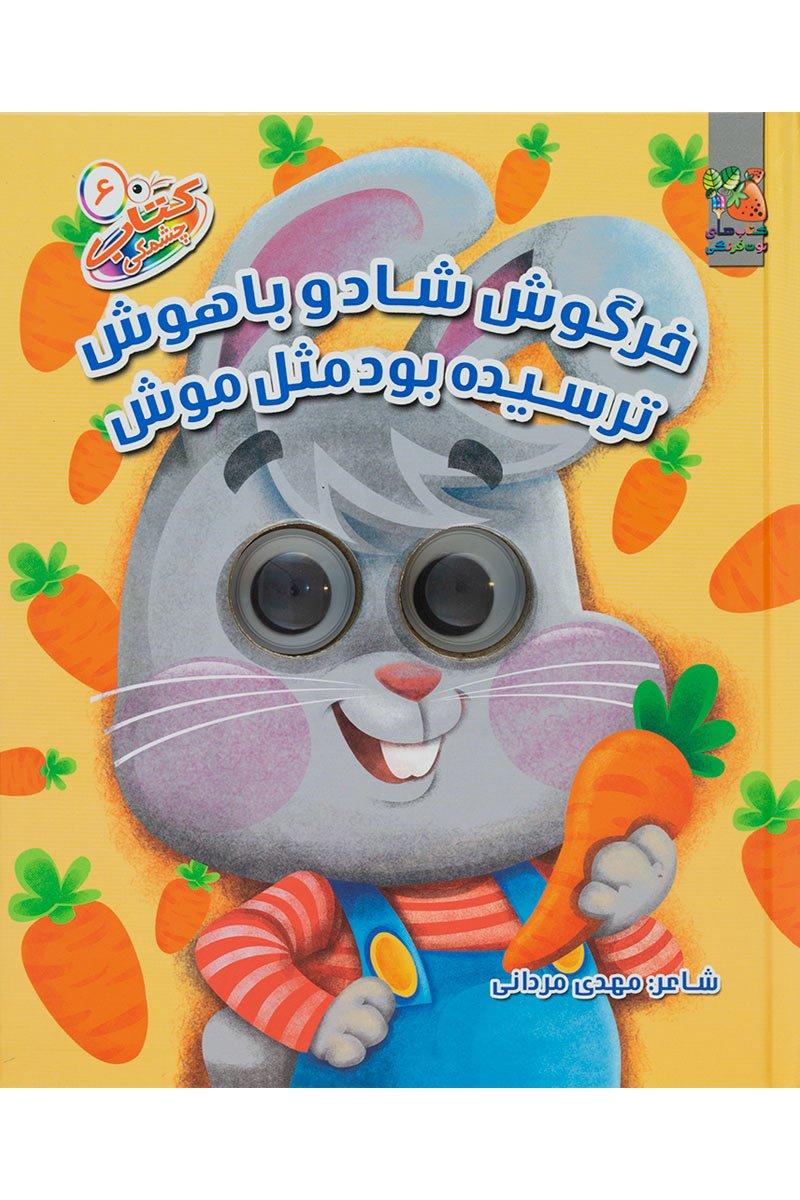 كتاب-چشمكي6-خرگوش-شادوباهوش-ترسيده-بودمثل-موش(سايه-گستر)خشتي-سخت