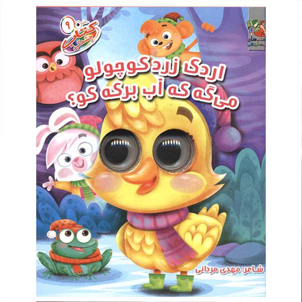 كتاب-چشمكي-9--اردك-زرد-كوچولو-مي-گه-كه-آب-بركه-كو؟-(سايه-گستر)-خشتي-سخت