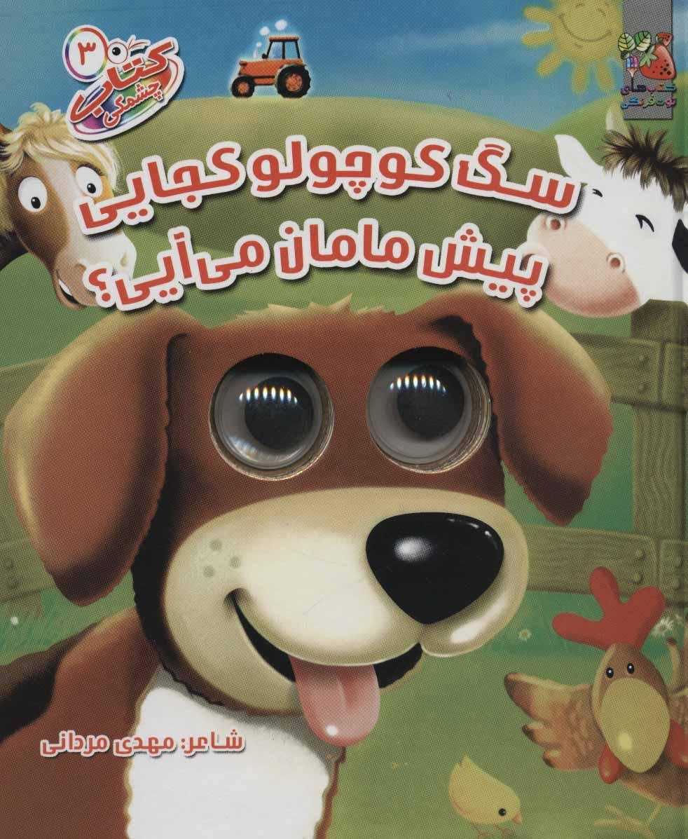 كتاب-چشمكي-3--سگ-كوچولو-كجايي-پيش-مامان-مي-آيي؟-(سايه-گستر)-خشتي-سخت