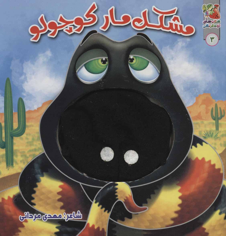 كتاب-عروسكي-03--مشكل-مار-كوچولو-(سايه-گستر)-خشتي-سخت