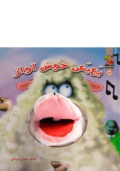 كتاب-عروسكي-13--بع-بعي-خوش-آواز-(سايه-گستر)-خشتي-سخت
